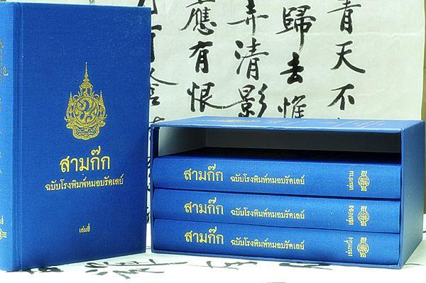 หนังสือสามก๊กฉบับโรงพิมพ์หมอบรัดเลย์