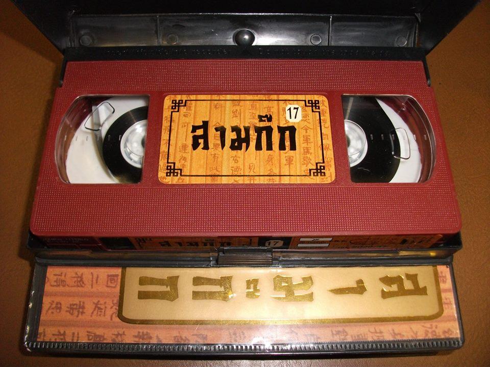 วิดีโอสามก๊ก 1994